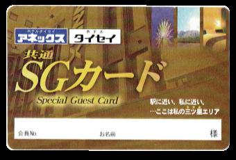 SGカード