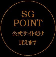 SGPOINT公式サイトだけ貰えます
