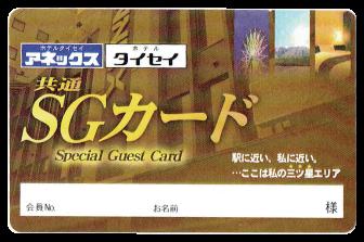 使ってお得なSGカードのご紹介