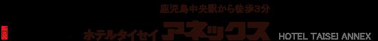 鹿児島中央駅から徒歩3分 ホテルタイセイアネックス 公式サイト